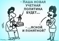 Современная учетная политика Украины